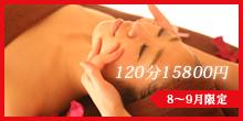 【8月~9月限定】全身+フェイシャル 120分