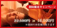 【初回限定】シロダーラ×全身 120分