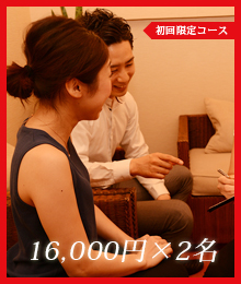 【初回限定・ペア限定】シロダーラ×全身 ペア・カップル割引 120分