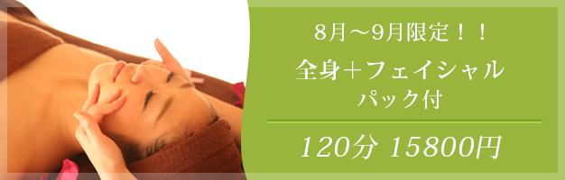 全身+フェイシャル 120分