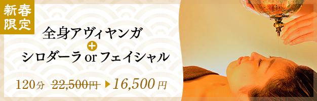 選べる新春限定キャンペーン
